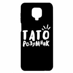 Чехол для Xiaomi Redmi Note 9S/9Pro/9Pro Max Папа умный