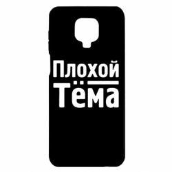 Чехол для Xiaomi Redmi Note 9S/9Pro/9Pro Max Плохой Тёма