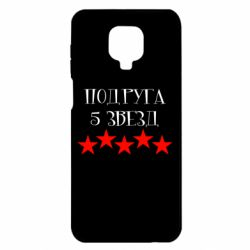 Чохол для Xiaomi Redmi Note 9S/9Pro/9Pro Max Подруга 5 зірок