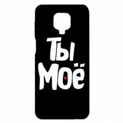 Чохол для Xiaomi Redmi Note 9S/9Pro/9Pro Max Ти моє (парна)