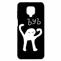 Чехол для Xiaomi Redmi Note 9S/9Pro/9Pro Max ЪУЪ СЪУКА