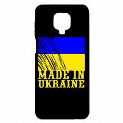 Чохол для Xiaomi Redmi Note 9S/9Pro/9Pro Max Виготовлено в Україні