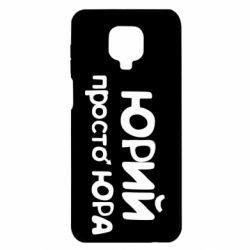 Чохол для Xiaomi Redmi Note 9S/9Pro/9Pro Max Юрій просто Юра