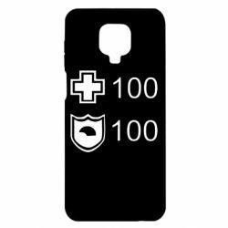 Чехол для Xiaomi Redmi Note 9S/9Pro/9Pro Max Жизнь и броня