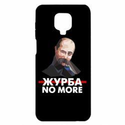 Чехол для Xiaomi Redmi Note 9S/9Pro/9Pro Max Журба no more