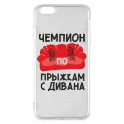 Чехол для iPhone 6 Plus/6S Plus Чемпион по прыжкам с дивана