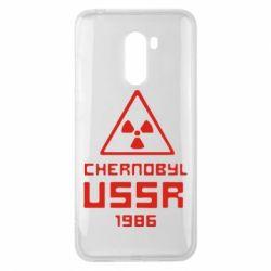 Чехол для Xiaomi Pocophone F1 Chernobyl USSR - FatLine