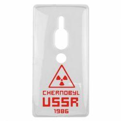 Чехол для Sony Xperia XZ2 Premium Chernobyl USSR - FatLine