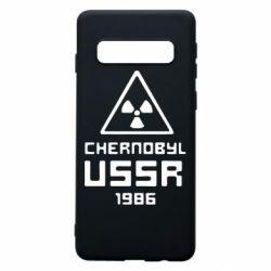 Чехол для Samsung S10 Chernobyl USSR