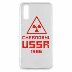 Чехол для Huawei P20 Chernobyl USSR - FatLine
