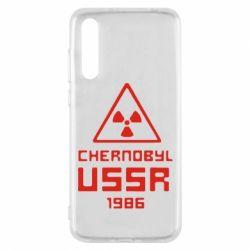 Чехол для Huawei P20 Pro Chernobyl USSR - FatLine