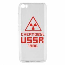 Чехол для Xiaomi Xiaomi Mi5/Mi5 Pro Chernobyl USSR - FatLine