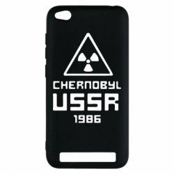 Чехол для Xiaomi Redmi 5a Chernobyl USSR - FatLine