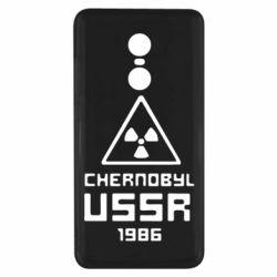 Чехол для Xiaomi Redmi Note 4x Chernobyl USSR - FatLine