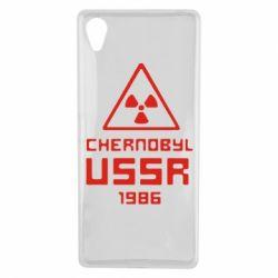 Чехол для Sony Xperia X Chernobyl USSR - FatLine