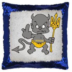Подушка-хамелеон Чортик з тризубом