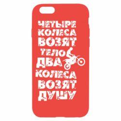 Чохол для iPhone 6/6S Чотири колеса возять тіло, а два колеса возять душу