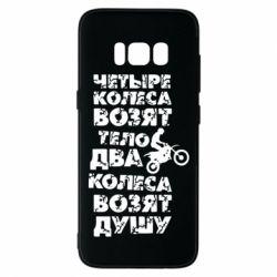 Чохол для Samsung S8 Чотири колеса возять тіло, а два колеса возять душу