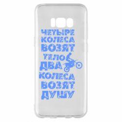 Чохол для Samsung S8+ Чотири колеса возять тіло, а два колеса возять душу