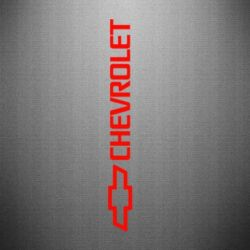 Наклейка Chevrolet Vert - FatLine