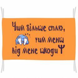 Флаг Чим більше я сплю, тим менше від мене шкоды