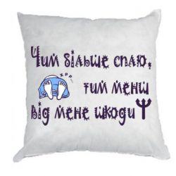 Подушка Чим більше я сплю, тим менше від мене шкоды