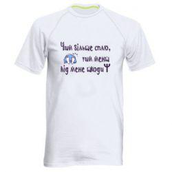 Мужская спортивная футболка Чим більше я сплю, тим менше від мене шкоды