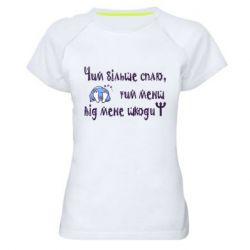 Женская спортивная футболка Чим більше я сплю, тим менше від мене шкоды