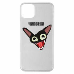 Чехол для iPhone 11 Pro Max Чипсеки кот мем