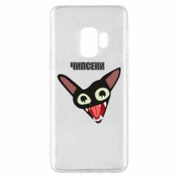 Чехол для Samsung S9 Чипсеки кот мем