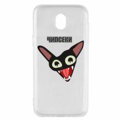 Чехол для Samsung J5 2017 Чипсеки кот мем