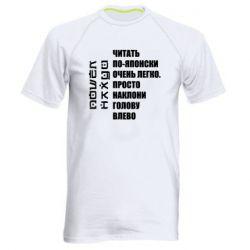 Мужская спортивная футболка Читать по японски очень легко