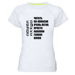 Женская спортивная футболка Читать по японски очень легко
