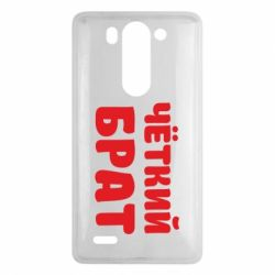 Чехол для LG G3 mini/G3s Чёткий брат - FatLine