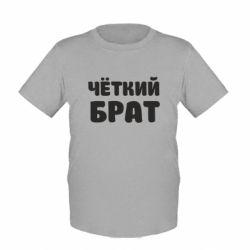 Детская футболка Чёткий брат