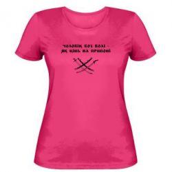 Женская футболка Чоловік без волі - як кінь на припоні - FatLine