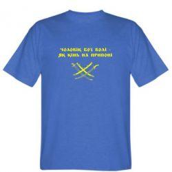 Мужская футболка Чоловік без волі - як кінь на припоні - FatLine