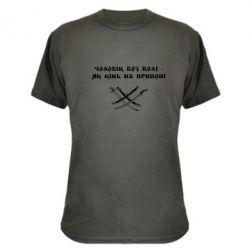 Камуфляжная футболка Чоловік без волі - як кінь на припоні - FatLine