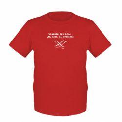 Детская футболка Чоловік без волі - як кінь на припоні - FatLine