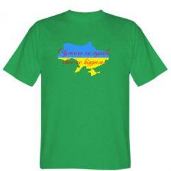 Мужская футболка Чужого не треба, свого не віддам! (карта України) - FatLine