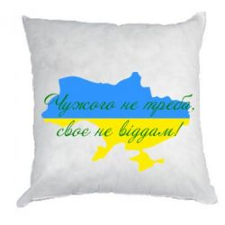 Подушка Чужого не треба, свого не віддам! (карта України) - FatLine