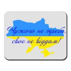 Коврик для мыши Чужого не треба, свого не віддам! (карта України) - FatLine