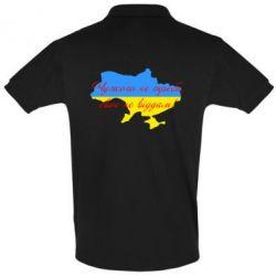 Футболка Поло Чужого не треба, свого не віддам! (карта України) - FatLine