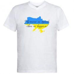 Мужская футболка  с V-образным вырезом Чужого не треба, свого не віддам! (карта України) - FatLine