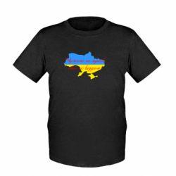 Детская футболка Чужого не треба, свого не віддам! (карта України) - FatLine
