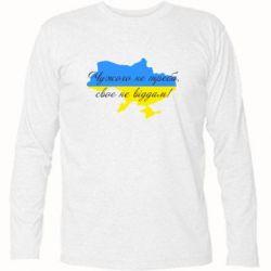 Футболка с длинным рукавом Чужого не треба, свого не віддам! (карта України) - FatLine