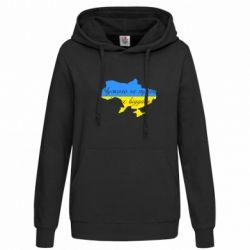 Женская толстовка Чужого не треба, свого не віддам! (карта України) - FatLine