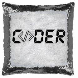 Подушка-хамелеон Coder