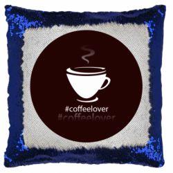 Подушка-хамелеон #CoffeLover