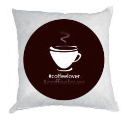 Подушка #CoffeLover